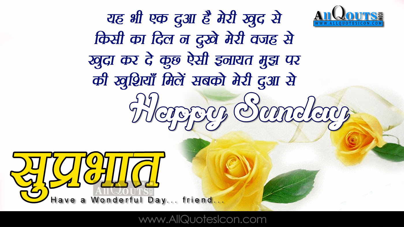 Sunday Good Morning Images With Quotes For Whatsapp Archidev