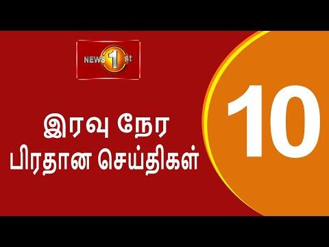 News 1st Tamil News