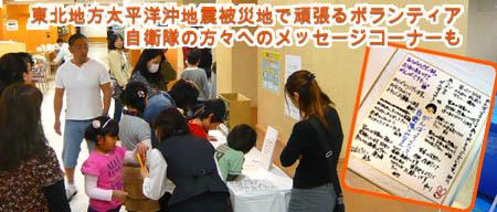 被災地で活動するボランティア・自衛隊の方々への応援メッセージ用の色紙