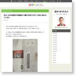 先日、日本共産党の活動員から暴行を受けた件で、対応に追われています。 - 田中ゆうたろう(タナカユウタロウ) | 選挙ドットコム