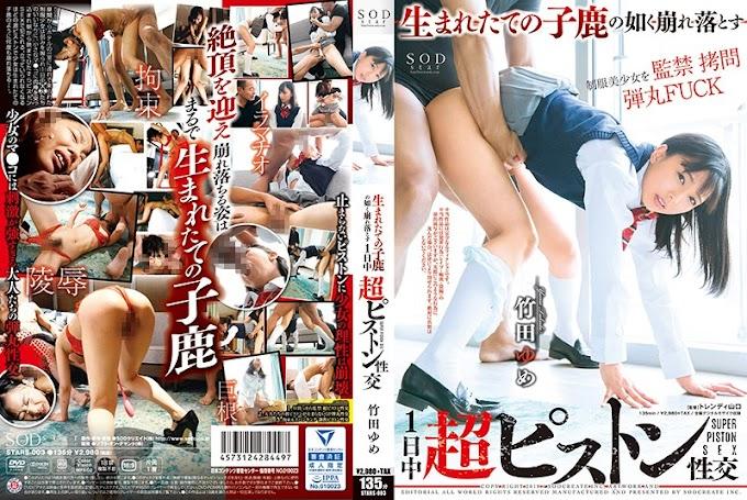 STARS-003 竹田夢 人生中第一次讓人站都站不穩的超激烈活塞性交