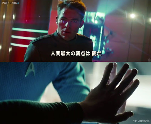 STAR-TREK-INTO-DARKNESS_JP