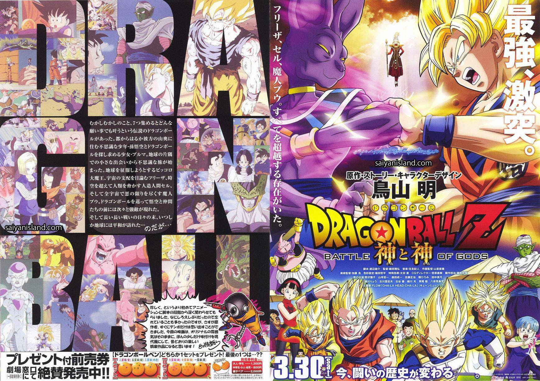 Dragon Ball Z: A batalha dos Deuses (Dragon Ball Z Battle of Gods) Torrent