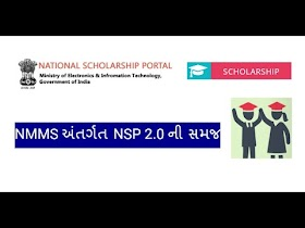 NMMS SCHOLARSHIP APPLICATION FOR STUDENT 2021-22