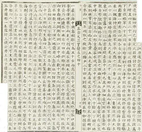 1794 June 3 Ulleungdo Inspection a1