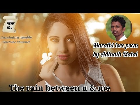 पाऊस तुझ्या माझ्यातला || प्रेम