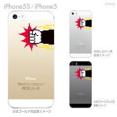 【iPhone5S】【iPhone5】【Clear Arts】【iPhone5sケース】【iPhone5ケース】【カバー】【スマホケース】【クリアケース】【クリアーアーツ】【ゴリラパンチ】 47-ip5s-tm0033