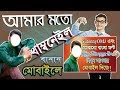 How to Make An Attractive Youtube Thumbnail on Android | Bangla Tutorial | Pixellab