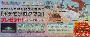 Pokémon Omega Ruby & Alpha Sapphire