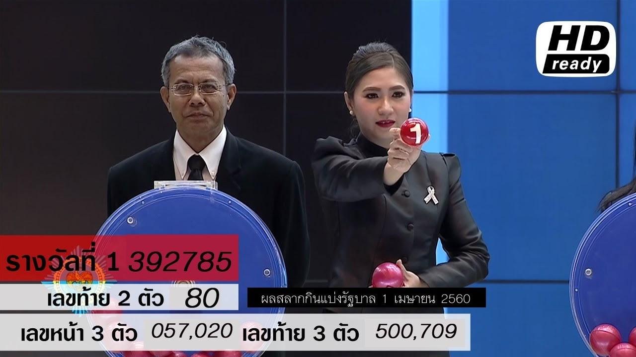ตรวจผลสลากกินแบ่งรัฐบาล 1 เมษายน 2560 ตรวจหวยย้อนหลัง 1 April 2016 Lotterythai HD https://goo.gl/sfICBd