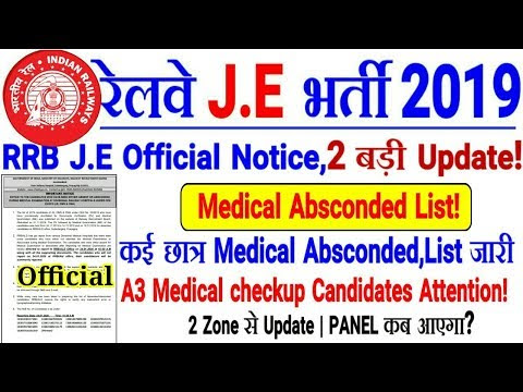 RRB JE Official Notice Medical Absconded List जारी। A3 Medical Checkup Attention,PANEL?