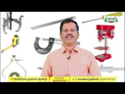 11th  Basic mechanics கைக்கருவிகள் இயல் 2 பகுதி 2 Kalvi TV