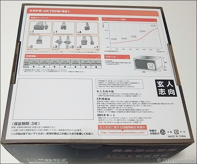 a00017_ATX電源KRPW-AK750W88Plus購入レビュー03