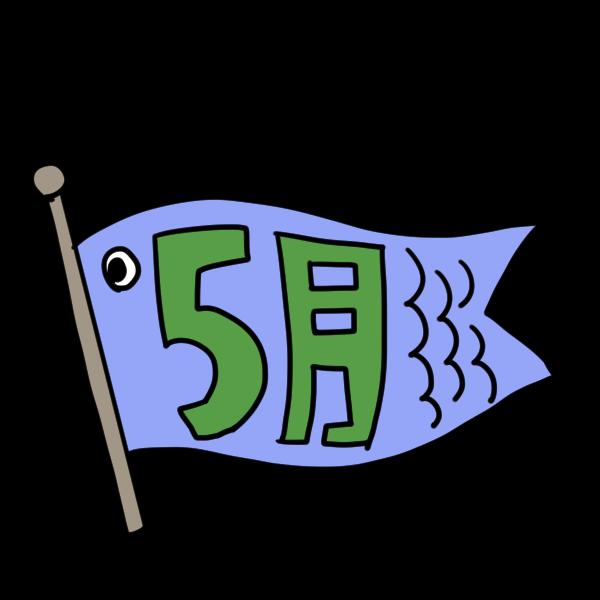 5月文字に鯉のぼりのイラスト かわいいフリー素材が無料のイラスト