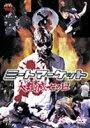 ミートマーケット 人類滅亡の日(DVD) ◆20%OFF!