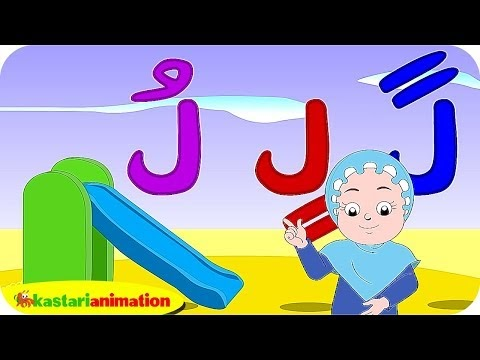 Rekomendasi Video Anak Islami - Hijaiyah Lam Mim Berharakat
