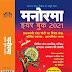 Manorama Hindi Yearbook 2021