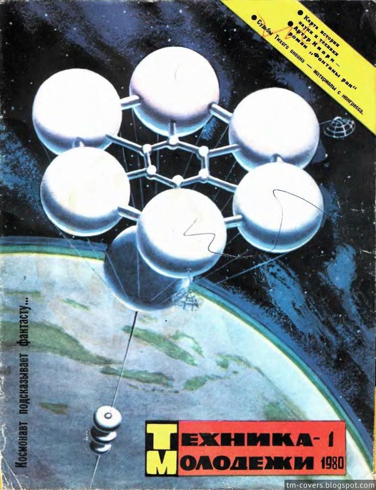 Техника — молодёжи, обложка, 1980 год №1