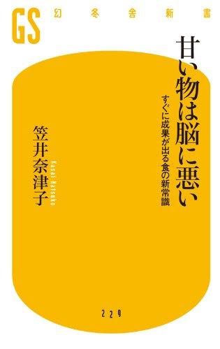 笠井奈津子『甘い物は脳に悪い』