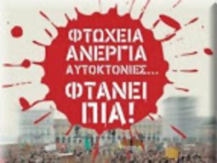 Image result for ανεργία φτώχεια