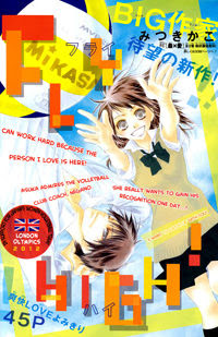 Read Fly High! (MITSUKI Kako) Manga - Read Fly High ...