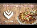 طريقة عمل البيتزا طريقة عمل البيتزا بعجينة قطنية فيديو من يوتيوب