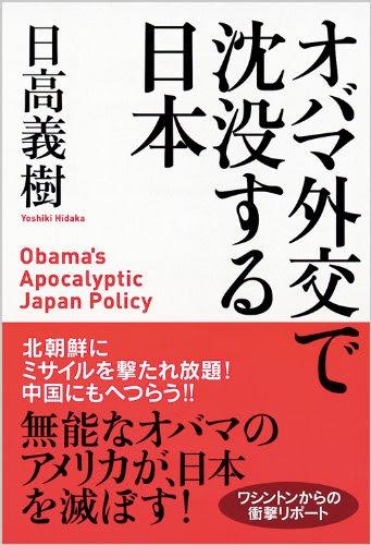 オバマ外交で沈没する日本