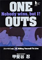 甲斐谷忍『ONE OUTS』(14巻)