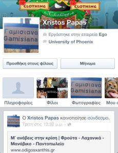 βιαστης facebook 2