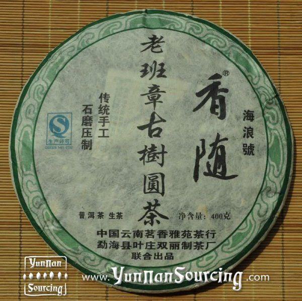 2010 Hailanghao Laobanzhang Gushu