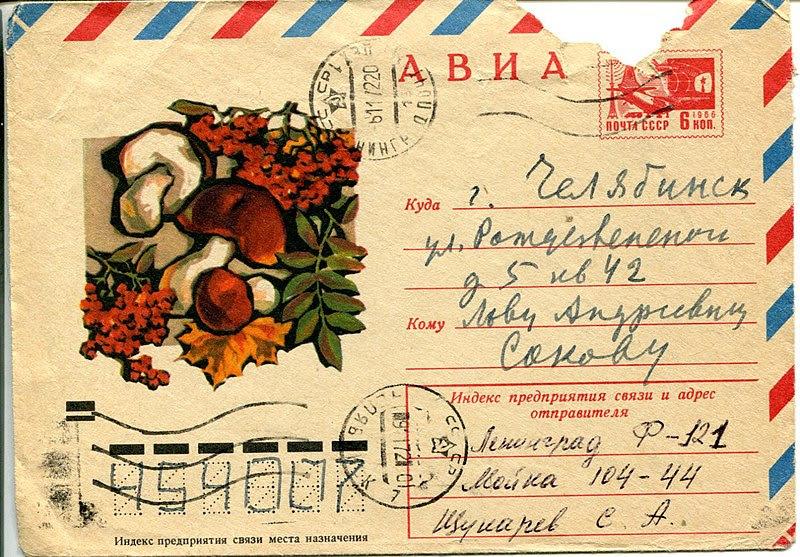 File:Письмо Сокову Л. А. от Щукарева С. А..jpg