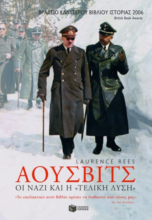 Αποτέλεσμα εικόνας για auschwitz los nazis y la solución final