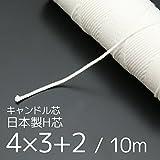 日本製 キャンドル芯 (平芯) 4×3+2 / 10m 《その他多数 種類 長さあり》 キャンドル用芯 キャンドルの芯 手作り キット 木綿 コットン
