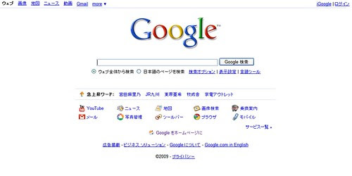 Google Japan new by you.