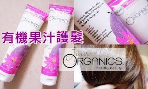 有機果汁護髮 ● Juice ORGANICS