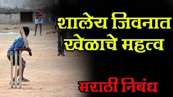 शालेय जिवनात खेळाचे महत्व मराठी निबंध | Shaley jivanat khelache mahatva in marathi