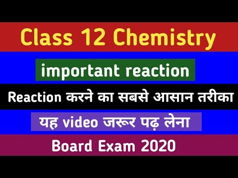 Class 12th Chemistry Important Reaction in Hindi - UP Board 2020