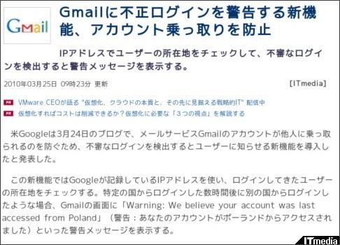 http://plusd.itmedia.co.jp/enterprise/articles/1003/25/news018.html
