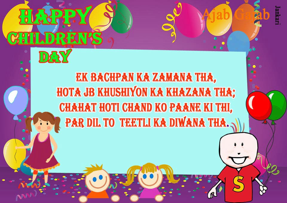 बल दवस क शभकमनए Happy Childrens Day