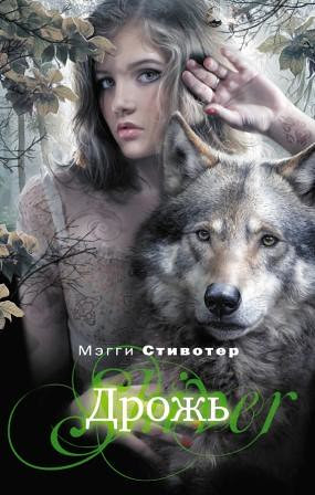 Russian edition of Shiver