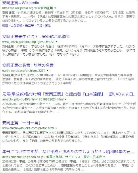 https://www.google.co.jp/#q=%E5%AE%89%E5%B2%A1%E6%AD%A3%E7%AF%A4+%E5%B9%B3%E6%88%90&*