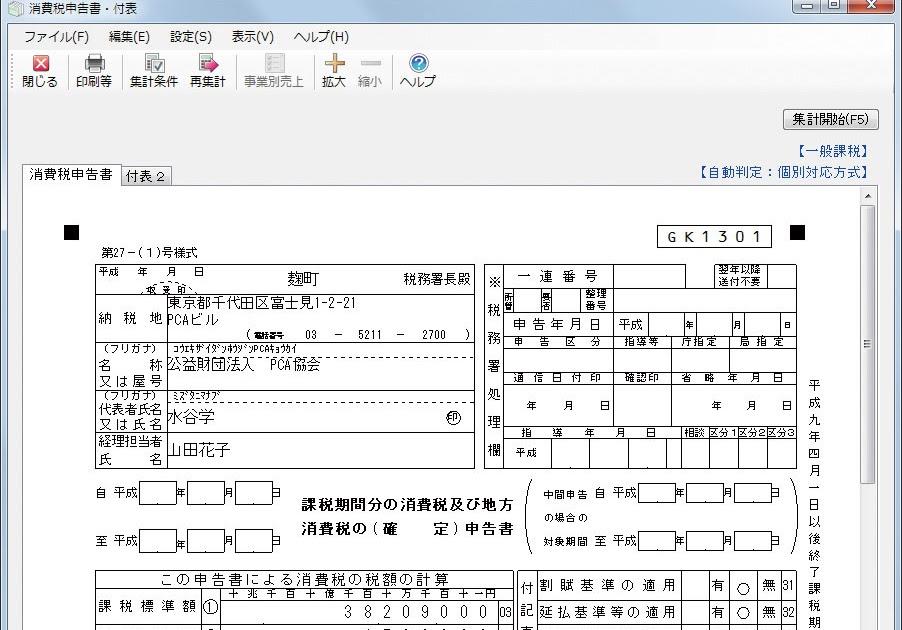 消費 税 申告 書 エクセル 消費税関係 税務のエクセル自動計算シート