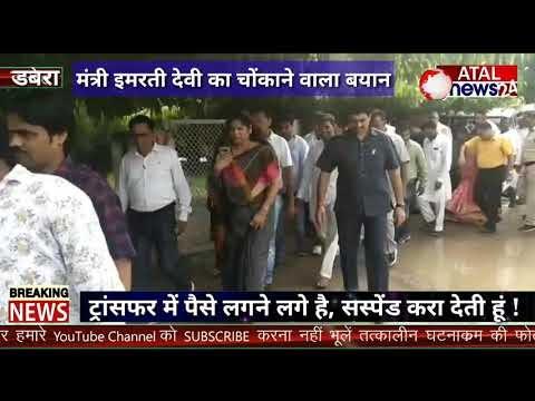 स्वास्थ्य विभाग में क्या बिना पैसे के दूसरे मंत्री के कहने पर भी तबादले नही होते.. ?  महिला बाल विकास मंत्री इमरती देवी ने कार्यकर्ताओं से कहा.. ट्रांसफर में पैसे लगने लगे हैं अतः सस्पेंड करा देती हूं..