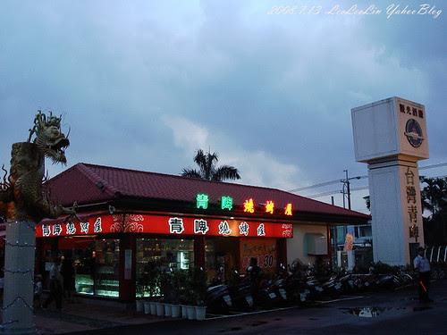 台灣青島啤酒廠 屏東內埔鄉觀光酒廠 龍泉觀光啤酒廠 龍泉啤酒