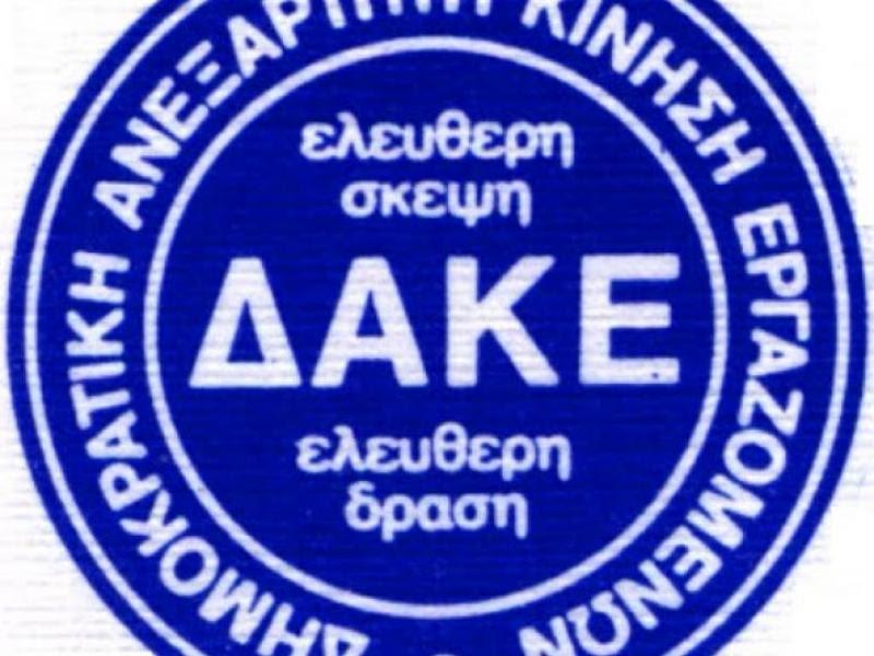 Αποτέλεσμα εικόνας για δακε logo