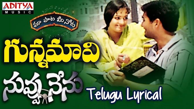 Gunnamavi Song Lyrics in Telugu | Nuvvu Nenu | Uday Kiran, Anitha