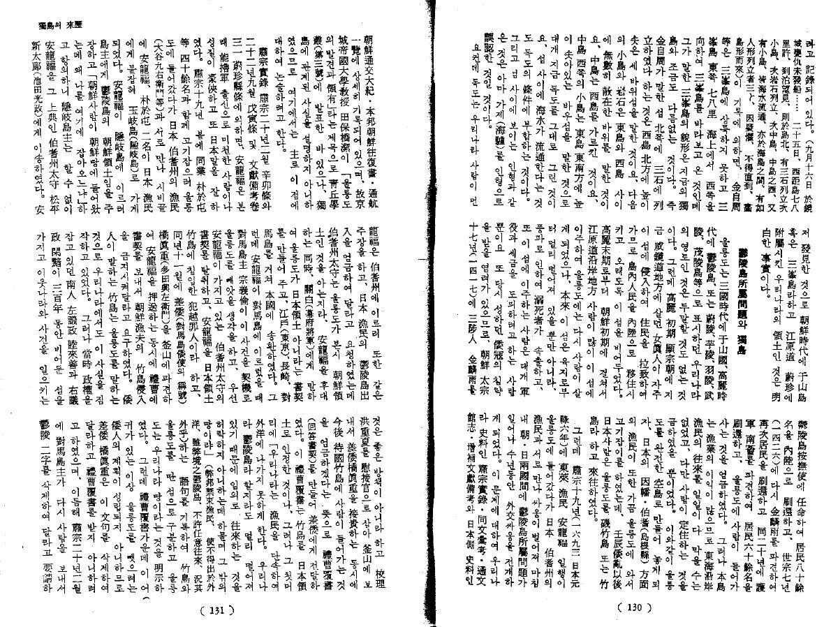 1960 申奭鎬「獨島の来歴」(雑誌『思想界』)_4