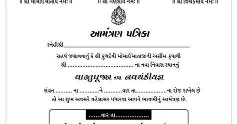 Wedding and Jewellery: vastu puja invitation card format