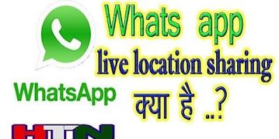 whats app वर लाईव्ह लोकेशन सेअर कसे करतात   whatsapp live location share   what's app share live location   share live location whatsapp android