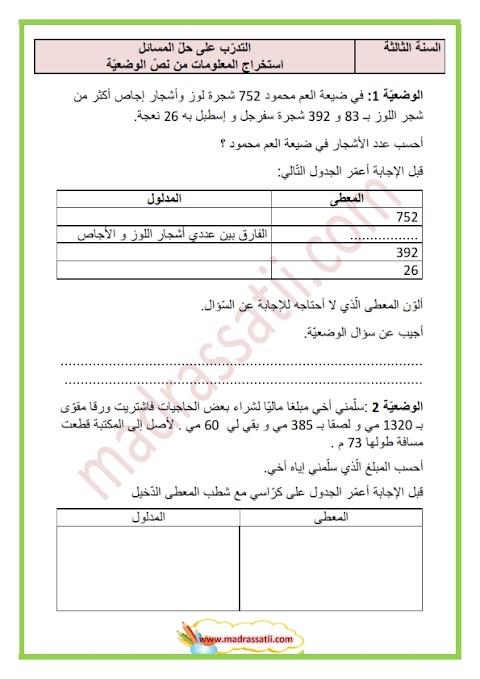 الشجرة الحسابية سنة أولي تونس
